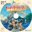 GAMBA~ガンバと仲間たち~ラベルbd
