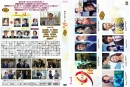 警視庁捜査一課9係 season11 ジャケット