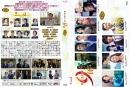 警視庁捜査一課9係 season11 ジャケットbd