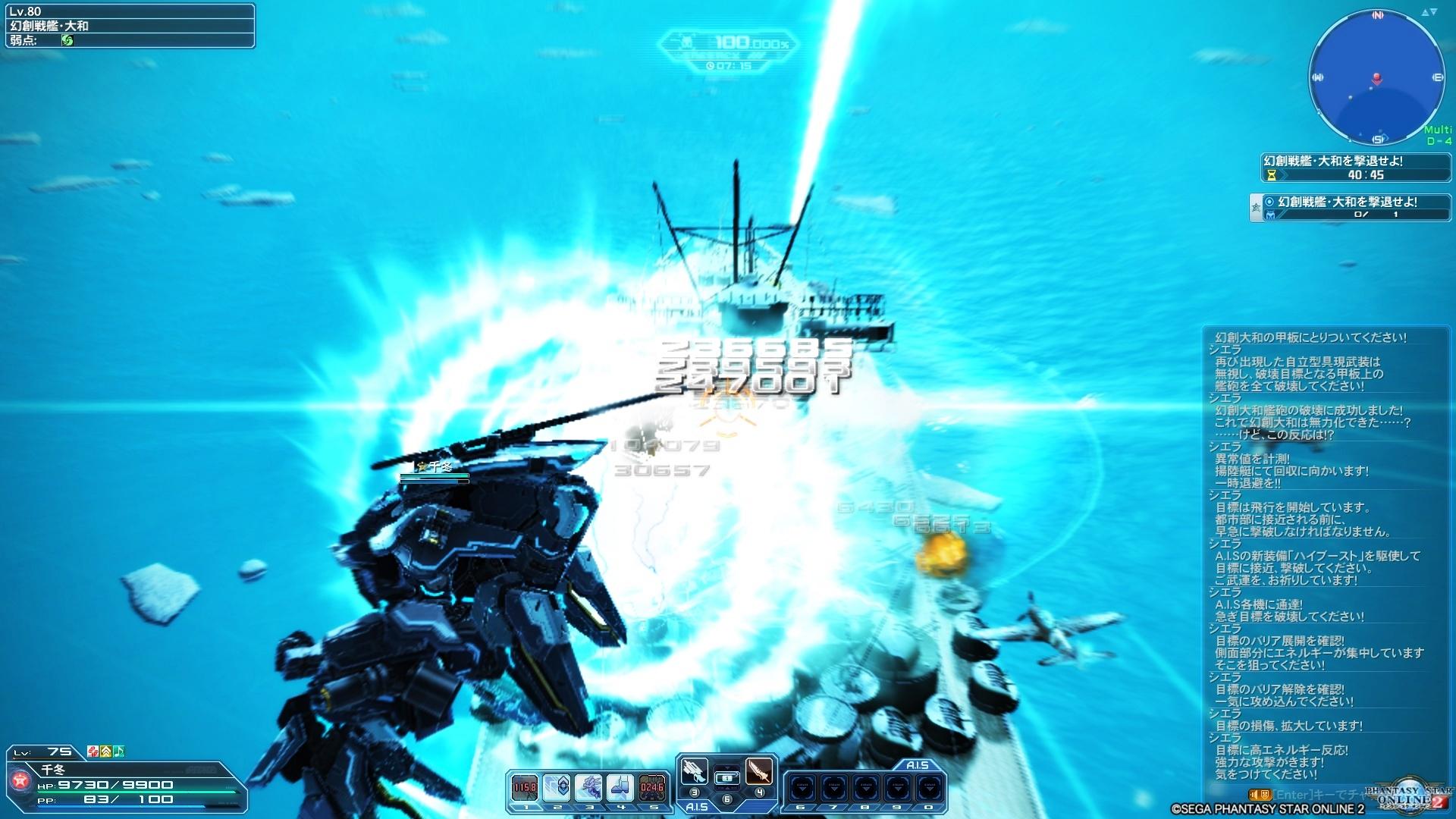 [PSO2]幻想戦艦は何度も沈む3