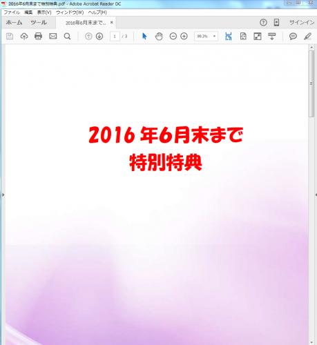 SnapCrab_NoName_2016-5-28_0-2-54_No-00.png