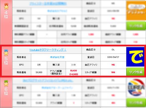 SnapCrab_NoName_2016-6-1_8-24-8_No-00.png