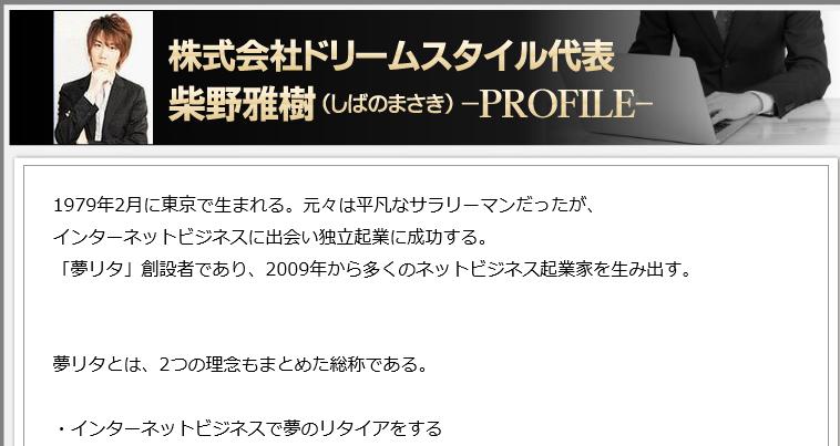 柴野雅樹さんのプロフィール