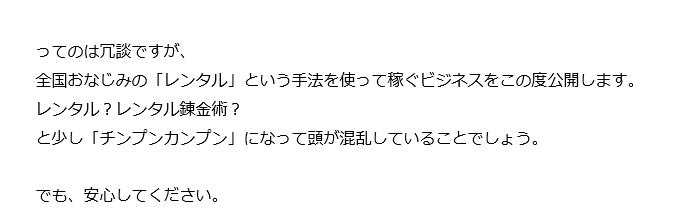 借りパクビジネス=レンタル錬金術LP②