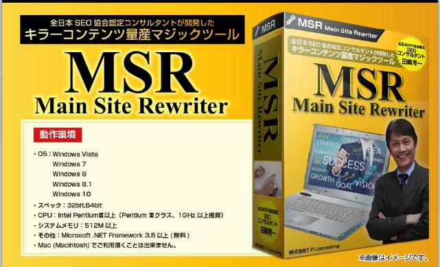 メイン・サイト・リライターMSR