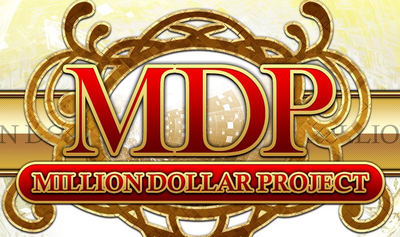 MDP ミリオンダラー プロジェクト