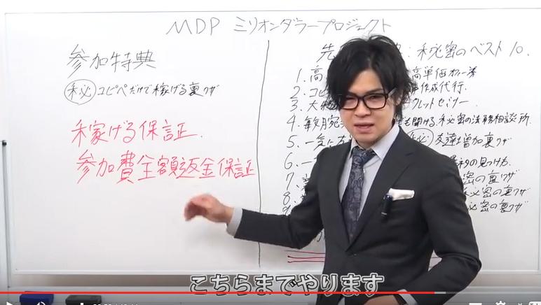 MDP ミリオンダラー プロジェクト動画