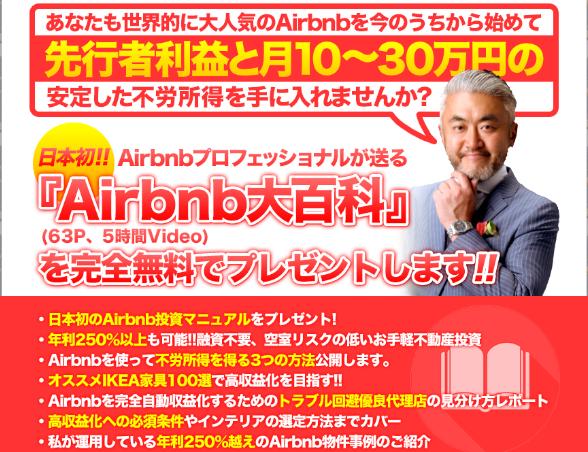 AirBNB大百科最新版 尾嶋健信