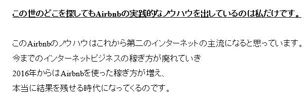 AirBNB大百科最新版 尾嶋健信②