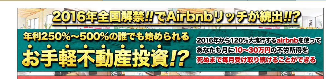 AirBNB大百科最新版 尾嶋健信③