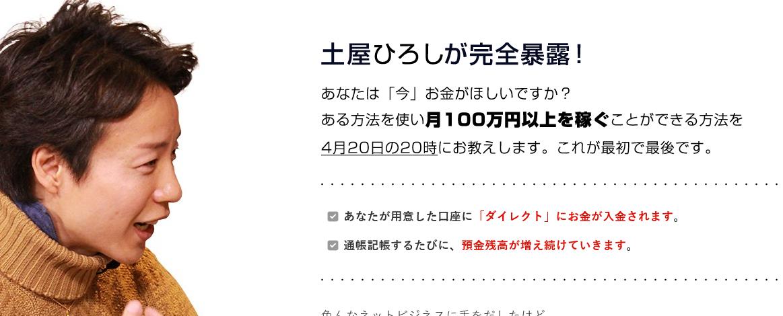 土屋ひろし × 畑岡宏光