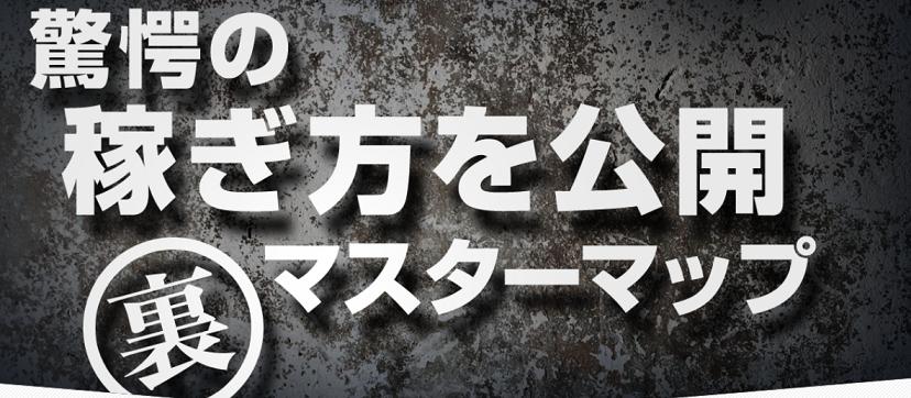 土屋ひろし × 畑岡宏光裏マスターマップ