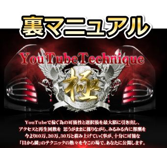 YouTubeテクニック集KIWAMI(極)の裏マニュアル