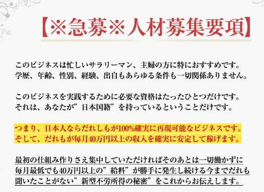 井手剛の「ネオ不労収入ビジネス」中国輸入パーフェクトマスタークラブレター③