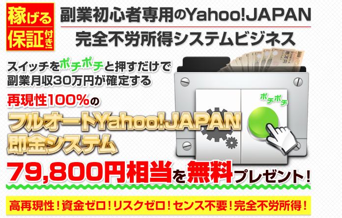 Yahoo!JAPAN即金フルオートシステム=シューマッハビジネス(青木純)
