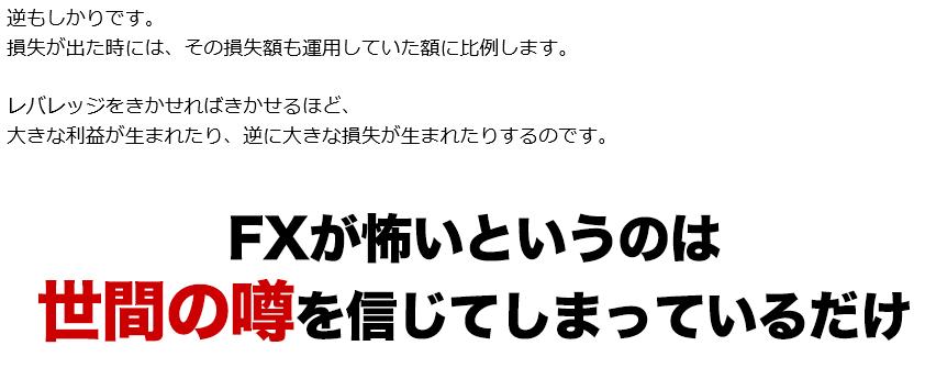 藤田裕一の楽益セミナーオファー