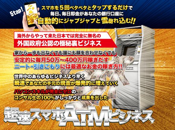 超速スマホATMシステムビジネス(近藤ひろし 二宮誠 )