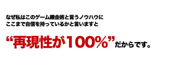 ゲーム錬金術②
