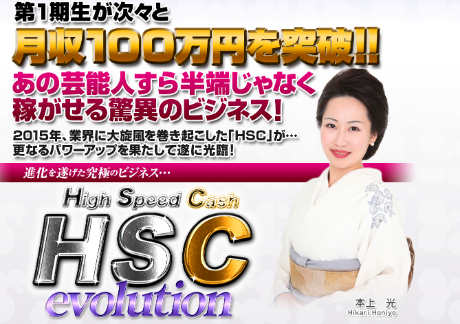 HSC(high speed cash ) 本上光