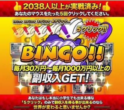 5クリックBINGO (大橋東洲)
