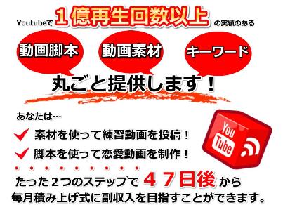 youtube恋愛マーケティングノウハウ
