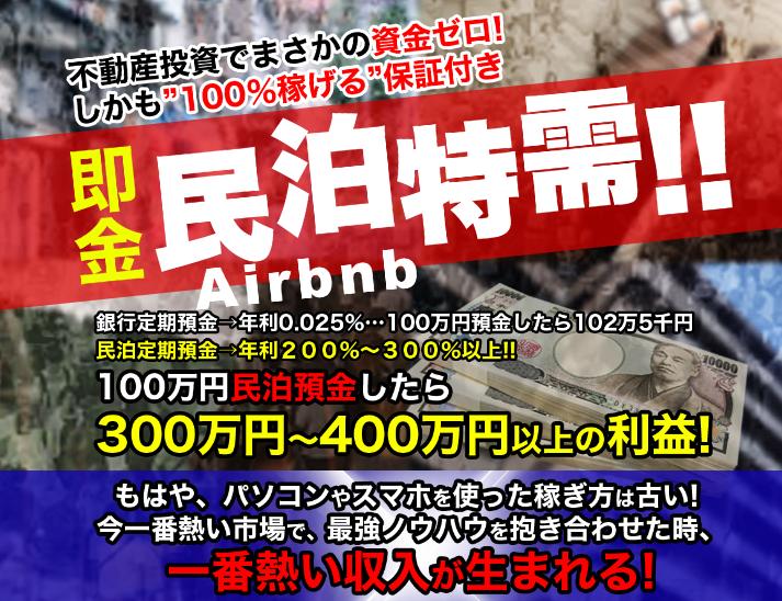 原田陽平のAirbnb(即金!民泊特需)