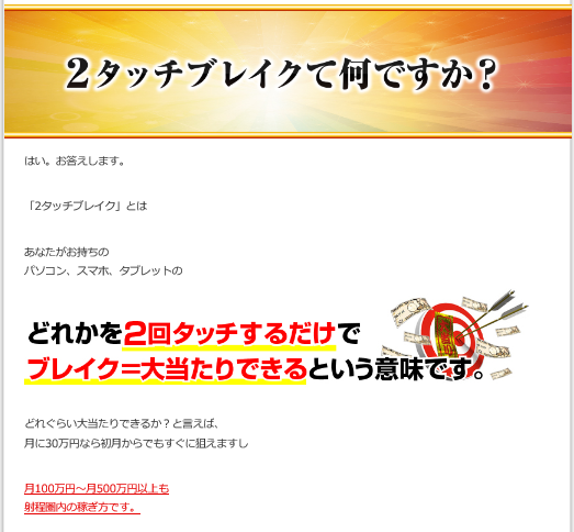 h3即金!2タッチブレイク(田中晃)LP