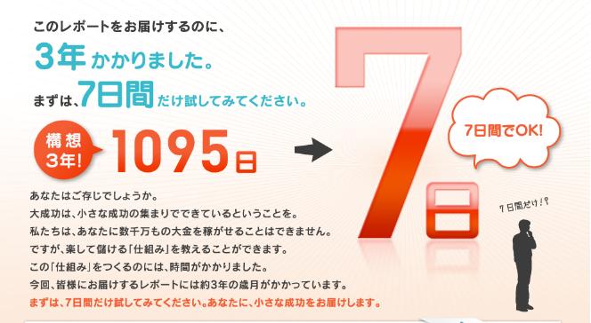高橋宏太 の7 DAYS REPORT
