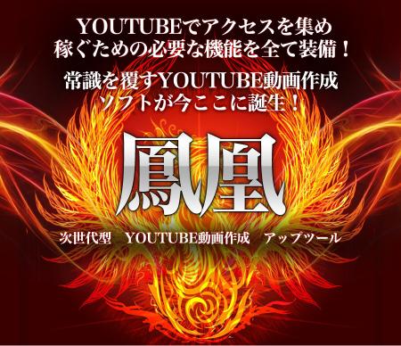 ?「鳳凰」次世代型YouTube動画作成アップツール