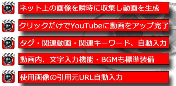 「鳳凰」次世代型YouTube動画作成アップツール機能