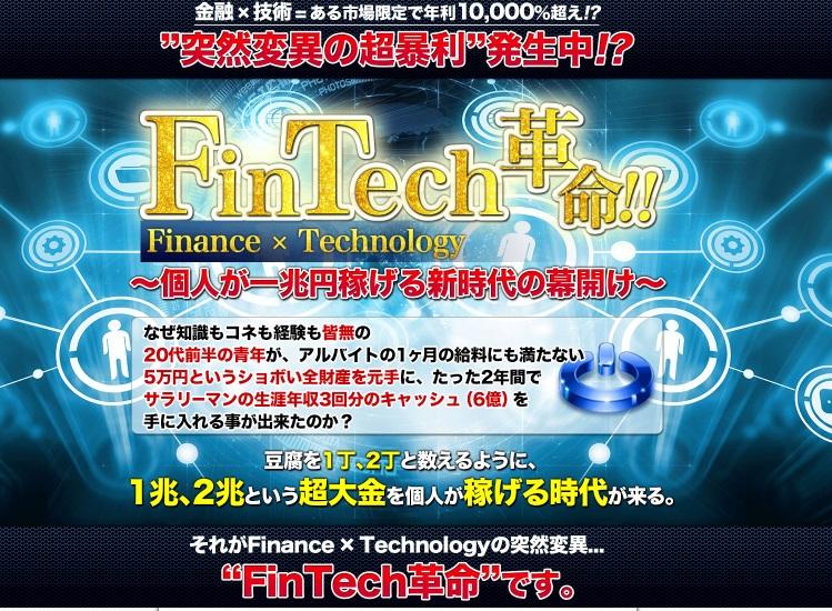 廣岡翔の(FinTech革命