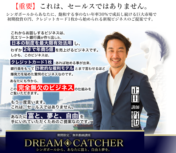 正田哲也DREAM CATCHER