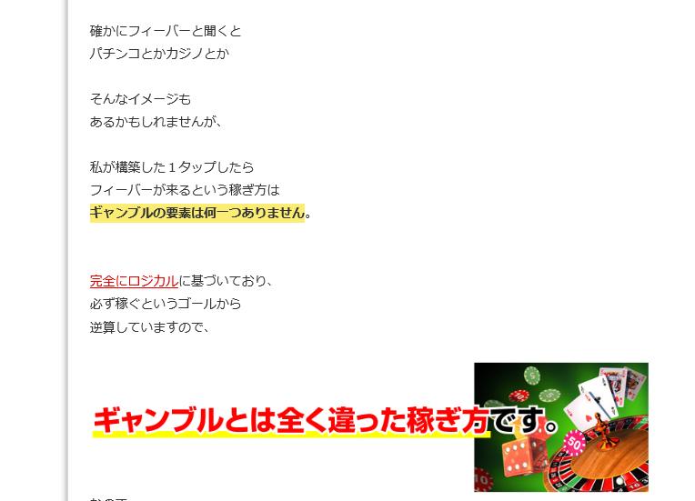 即金!1タップフィーバー三峰勇司LP