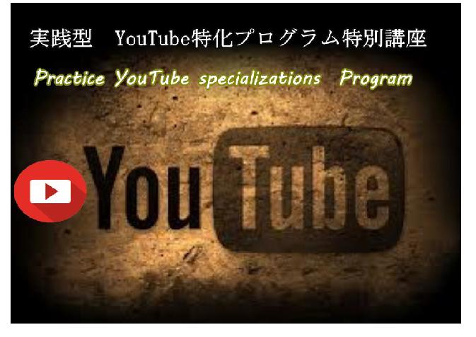 YouTube特化型権利収入構築プログラム
