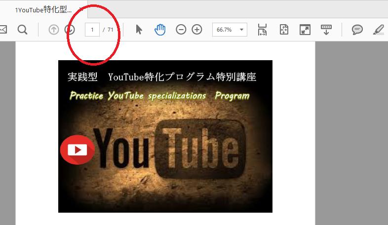 YouTube特化型権利収入構築プログラムマニュアル1