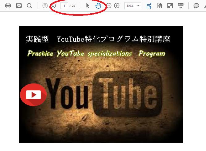 YouTube特化型権利収入構築プログラムマニュアル2