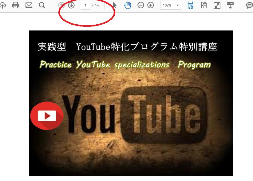 YouTube特化型権利収入構築プログラムマニュアル3