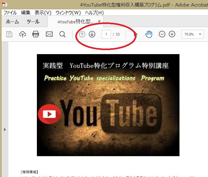YouTube特化型権利収入構築プログラムマニュアル4