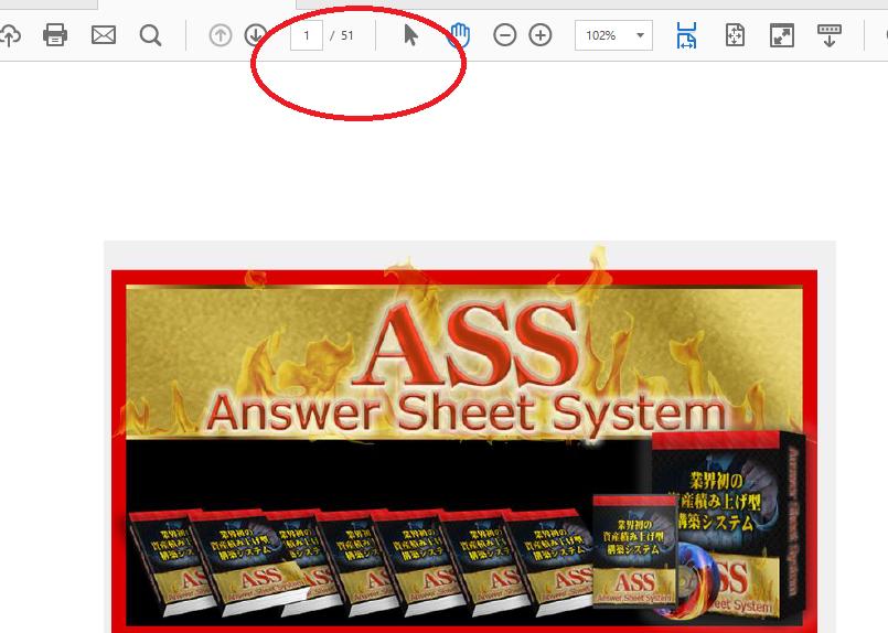 初心者がアフィリエイトで稼ぐ方法ASS1