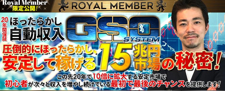 GSOシステム ゴールデンサイトオーナーシステム2