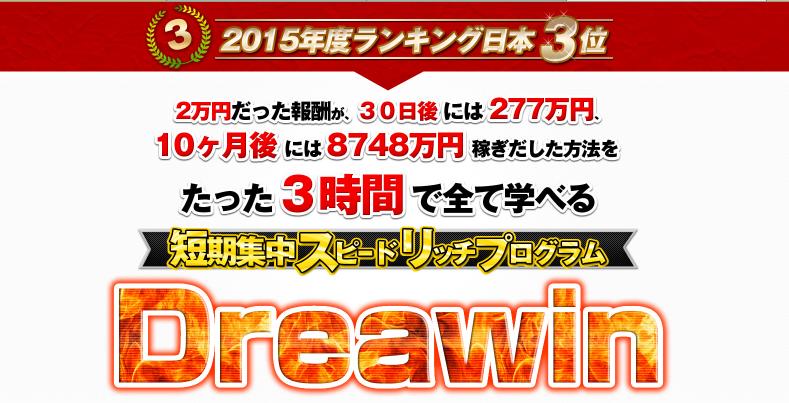 柴野雅樹 短期集中スピードリッチプログラム~Dreawin~ 株式会社ドリームスタイル