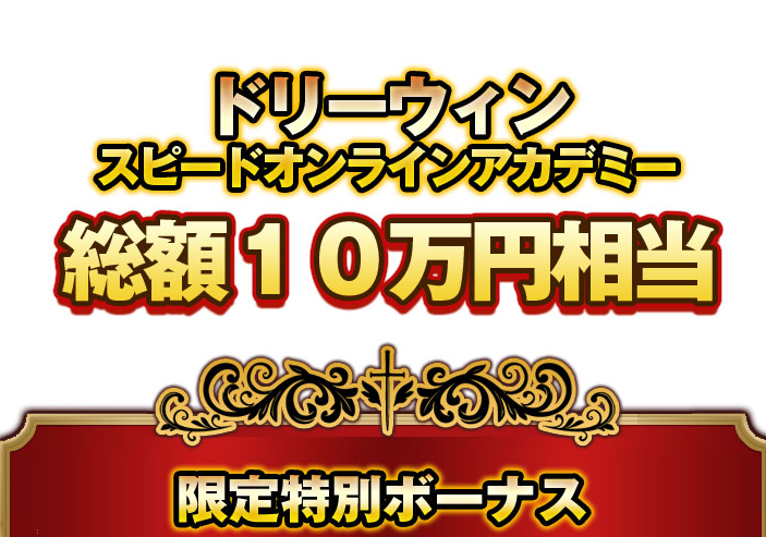 柴野雅樹 短期集中スピードリッチプログラム~Dreawin~ LP7