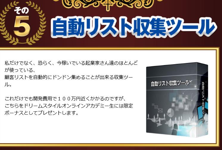 柴野雅樹 短期集中スピードリッチプログラム~Dreawin~ LP2