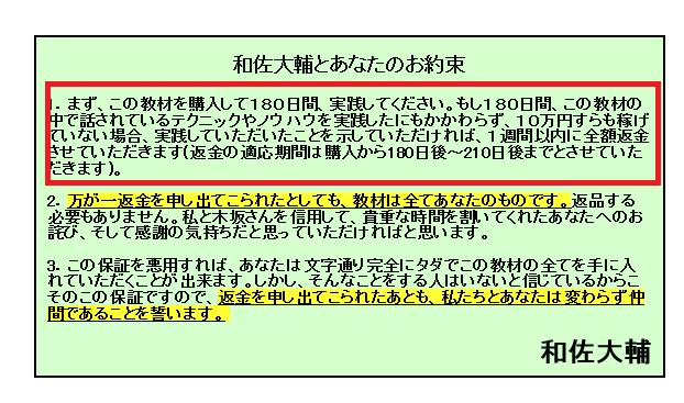 和佐大輔と木坂健宣のネットビジネス大百科ノウハウ返金