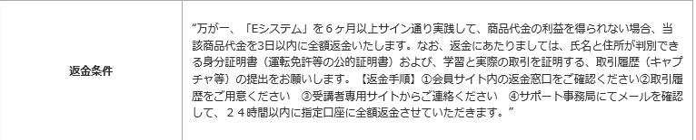 アルケミストジャパンプログラム(豆生田 司 と小室友里2