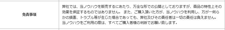 アルケミストジャパンプログラム(豆生田 司 と小室友里3