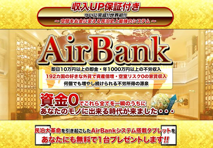 AirBankシステム(佐倉仁菜 ニナ )