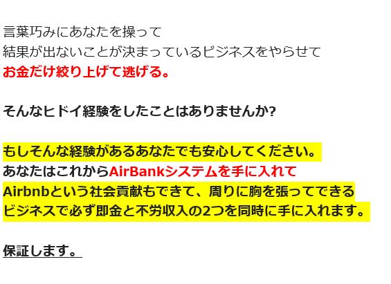 AirBankシステムLP