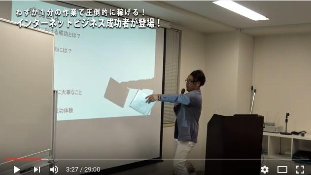 神条武の1ミニッツスパーク動画