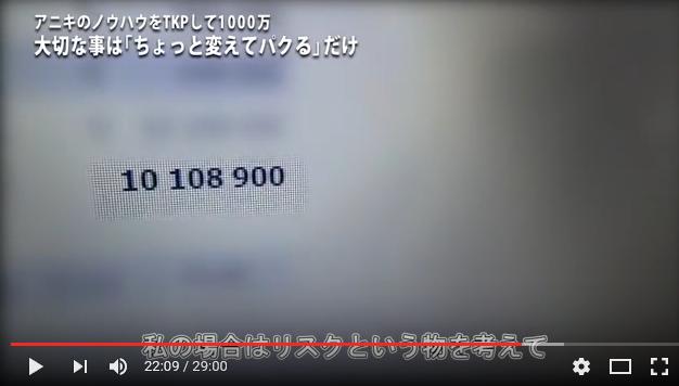 神条武の1ミニッツスパーク動画3